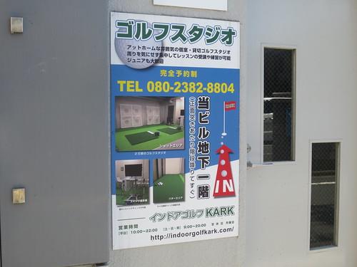 ゴルフスタジオ江古田