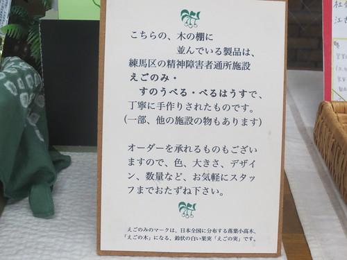 説明@えごのみ(江古田)