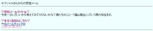 WS000福山雅治さんからのメール042