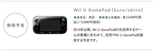 Wii_U_GamePad_will_release