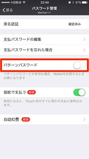 wechat_security5