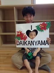 代官山子育て支援センターにて (2012/9/1)