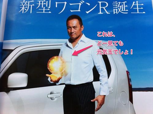 スズキ新型ワゴンR渡辺謙が元気玉作ってる