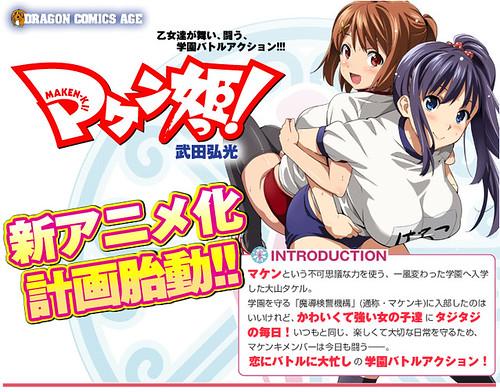 120907(2) - 美少女格鬥校園漫畫《魔劍姬!》三度改編動畫版,原作者「武田弘光」親自監修!