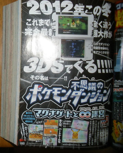 Pokemon Mystery Dungeon: Magnagate and the Infinite Labyrinth Coming to 3DS