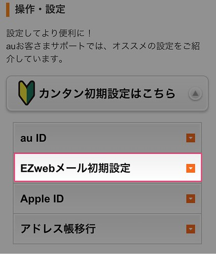 iPhone5_au_mail001
