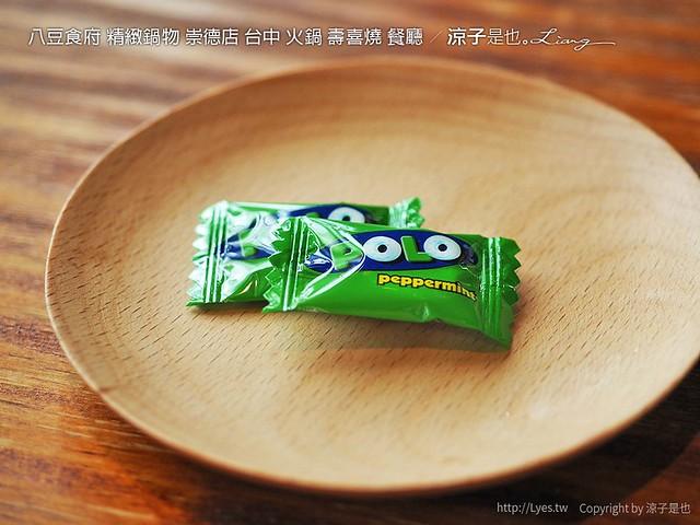 八豆食府 精緻鍋物 崇德店 台中 火鍋 壽喜燒 餐廳 85