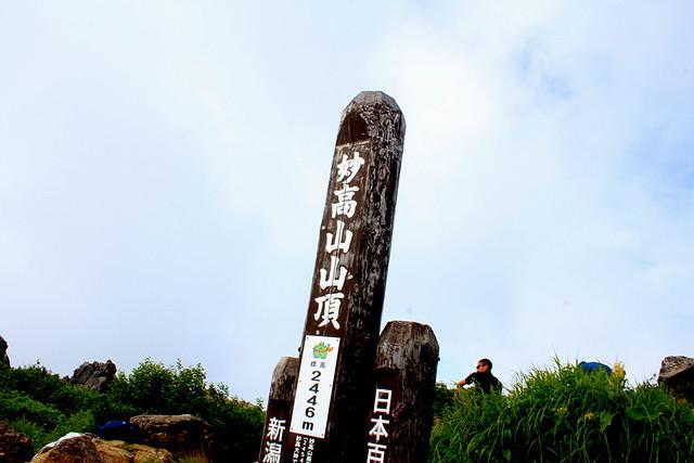 妙高山_25