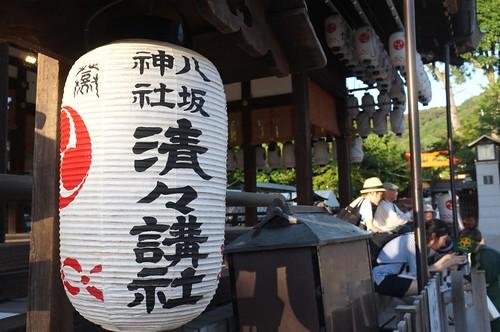 2012夏日大作戰 - 京都 - 八坂神社 (11)