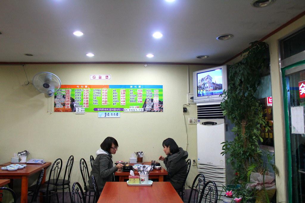 Korea Restaurant