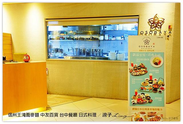 信州王滝蕎麥麵 中友百貨 台中餐廳 日式料理 2