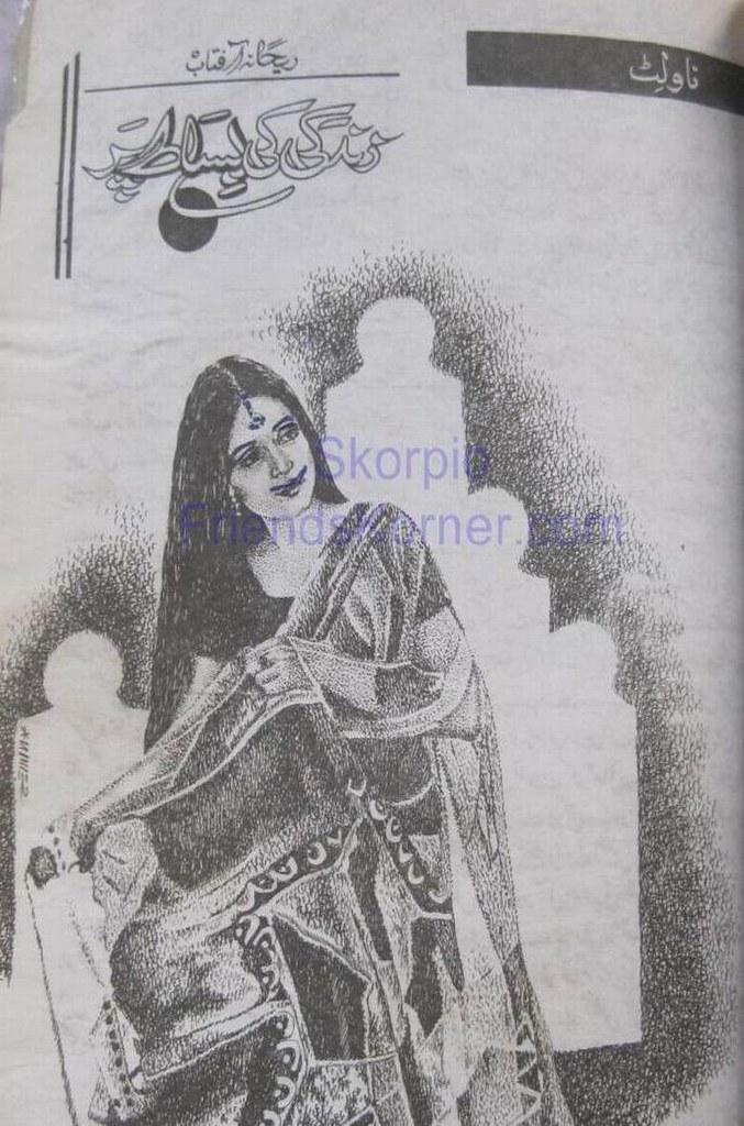 Zindgi Ki Basat Per Complete Novel By Rehana Aftab