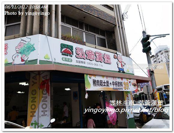 雲林斗南_弘爺漢堡20120811_R0070717