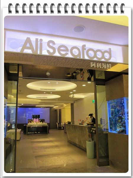阿利海鮮餐廳 (1)