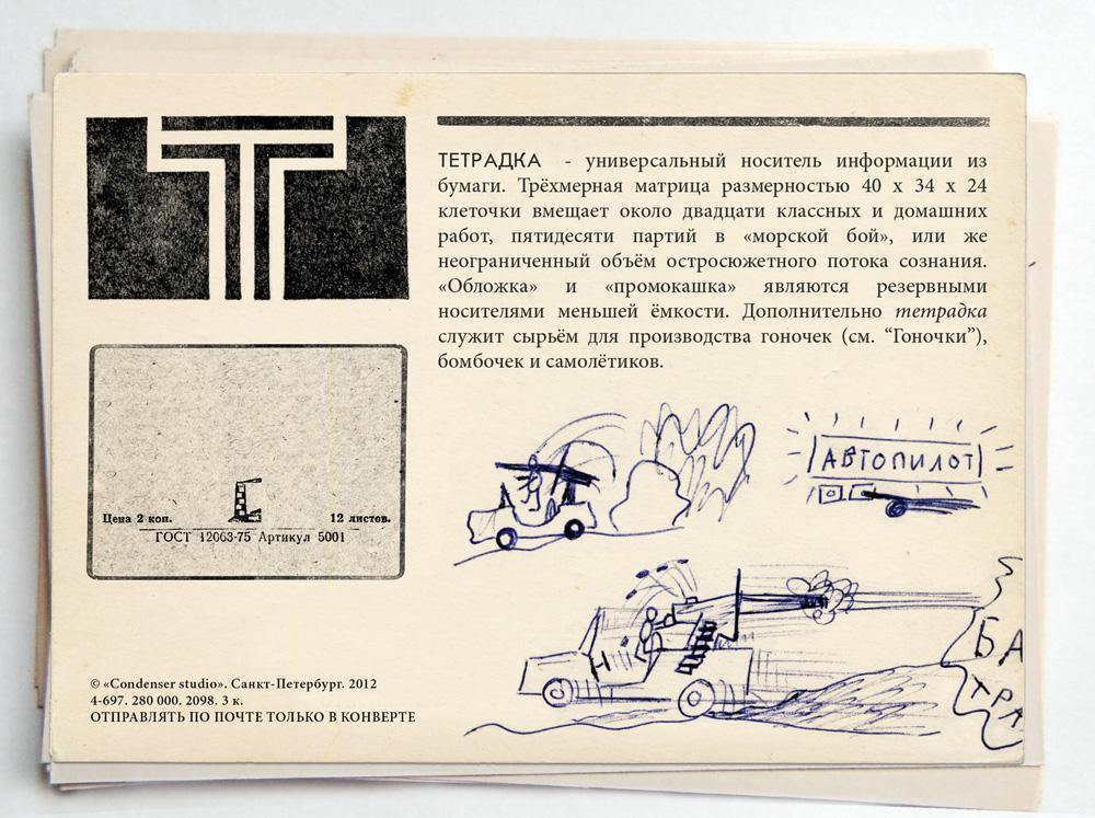 Открытка на тему «тетрадки» с детскими рисунками