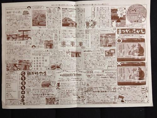 にゃら新聞8月号-02