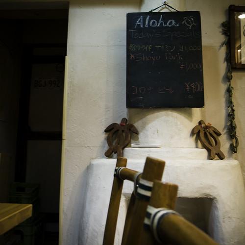 Today's Specials, Sean's Kitchen, Urayasu, Japan