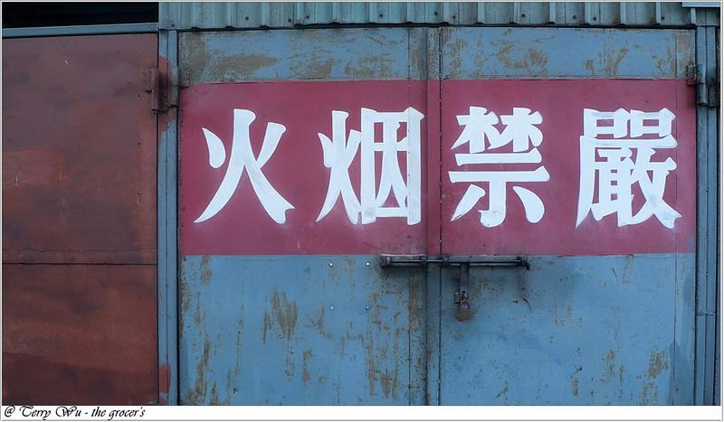 2012-08-25 台鐵台北機廠  (13)