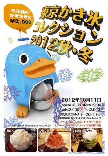 スクリーンショット 2012-09-22 10.16.51