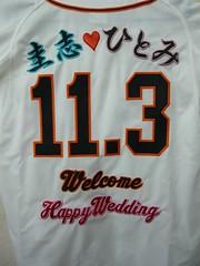 巨人デザイン結婚お祝いユニ
