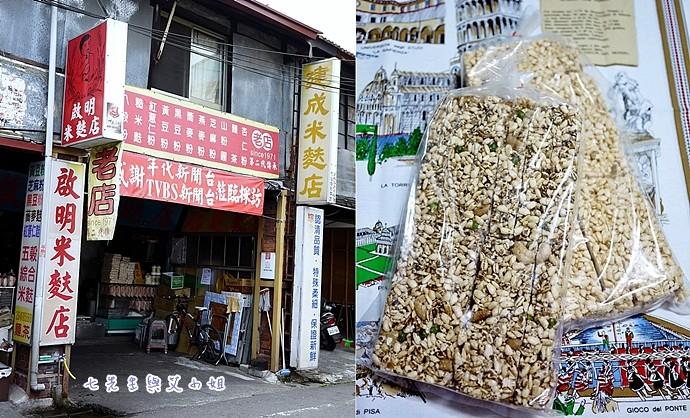 4 啟明米麩店