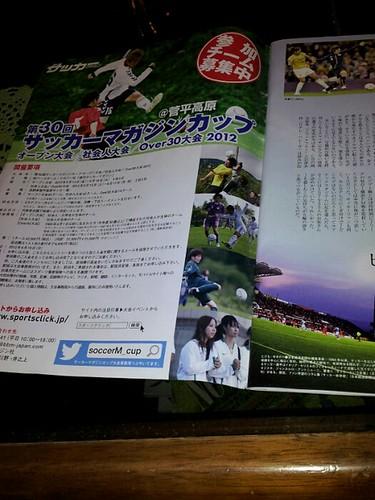 サッカーマガジン杯 (1)