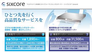 マルチドメイン対応高コストパフォーマンスレンタルサーバー - シックスコア(sixcore)