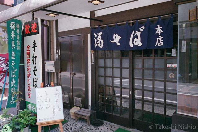 福そば 本店 / Fuku-soba main shop