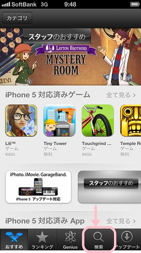 iPhone5 iTunesカード