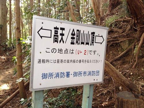 金剛山登山(高天彦神社から)-07