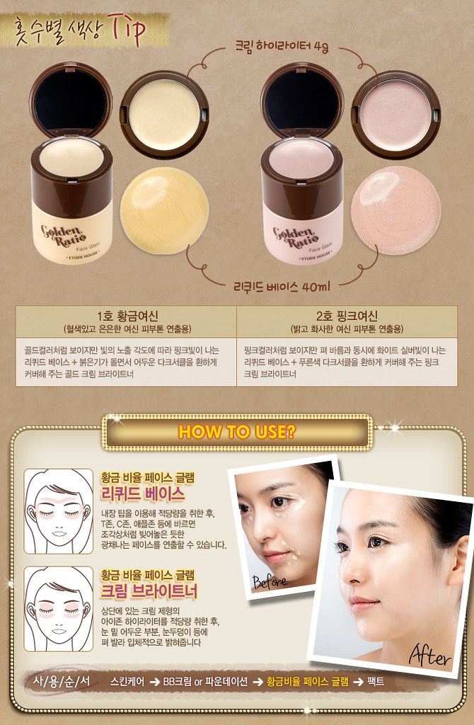 Etude House Golden Ratio_Press03