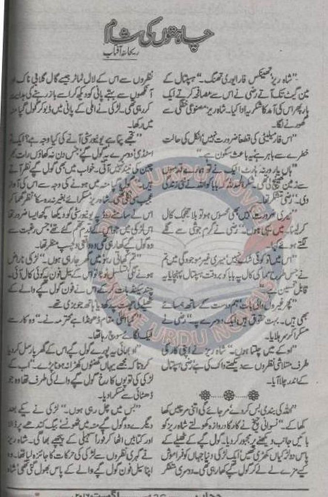 Chahaton ki shaam is a very well written complex script novel which depicts normal emotions and behaviour of human like love hate greed power and fear, writen by Rehana Aftab , Rehana Aftab is a very famous and popular specialy among female readers