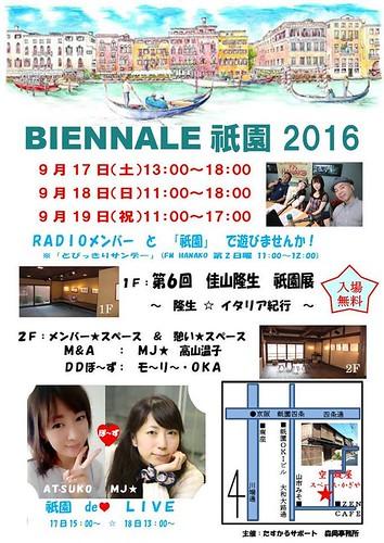 祇園2016