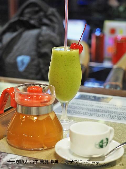 華泰咖啡店 台中 簡餐 咖啡 18