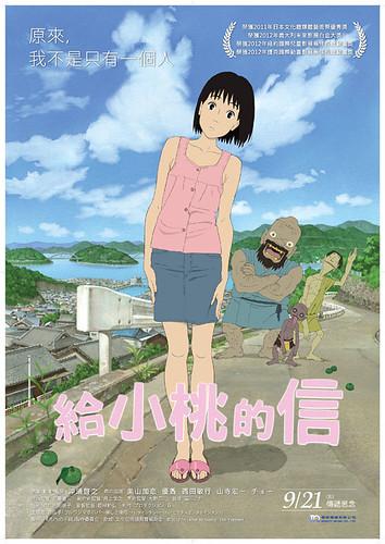 120829(3) - 榮獲多項國際大獎的劇場版《ももへの手紙》(給小桃的信)將在9/21捎來台灣、公開首映!