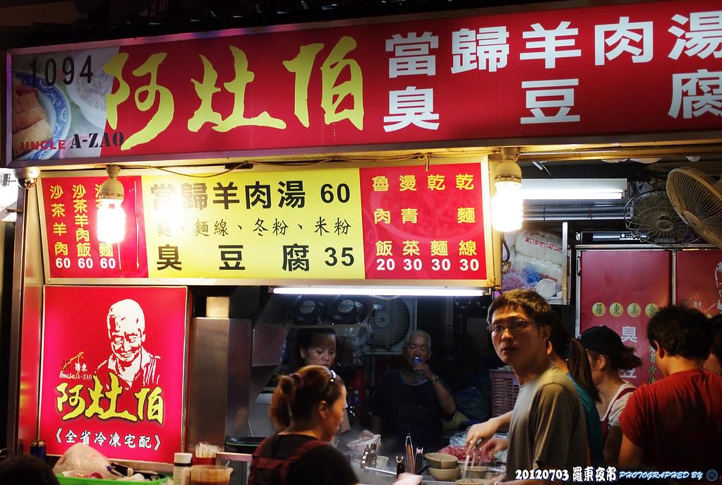 [羅東] 來去吃好料夜市美食之羅東夜市 (DA35)