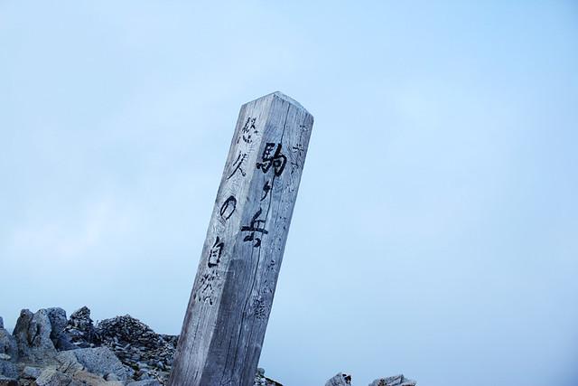 木曽駒ヶ岳_57