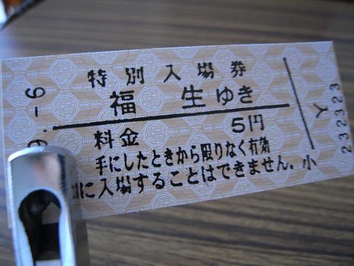 福生行きの切符