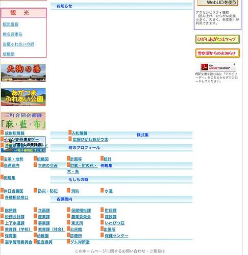 東吾妻町webサイトTop表示ずれ