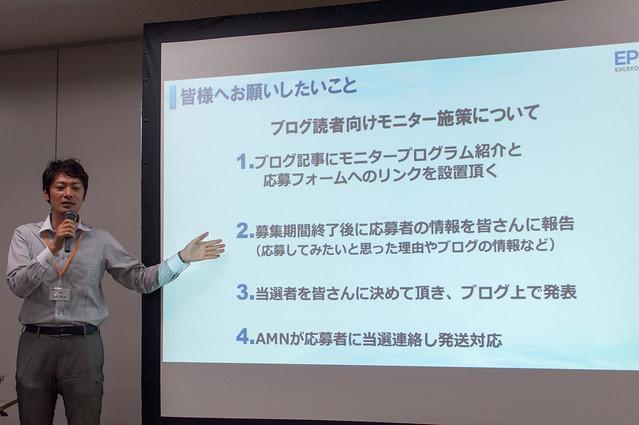 ブログ読者向けモニター施策について
