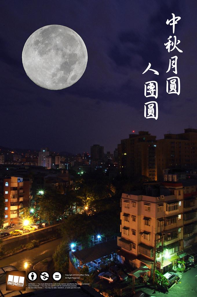 2012中秋月圓人團圓