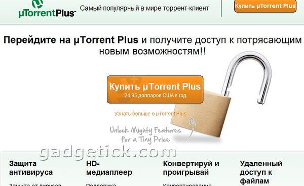 скачать торрент Windows 8 rus