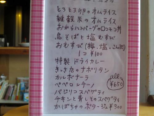 メニュー@いちカフェ(江古田)