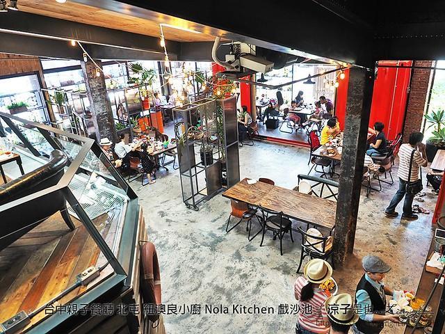 台中親子餐廳 北屯 紐澳良小廚 Nola Kitchen 戲沙池 7