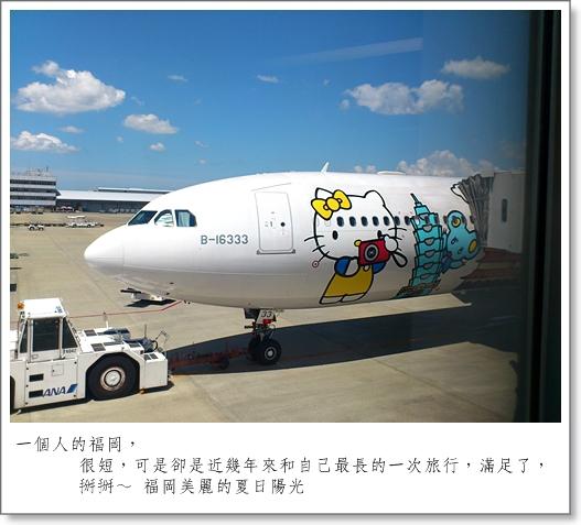 20120825_FukuokaAlone_0103 f