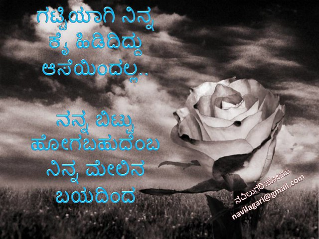 kannada greetings 23 | Flickr - Photo Sharing!