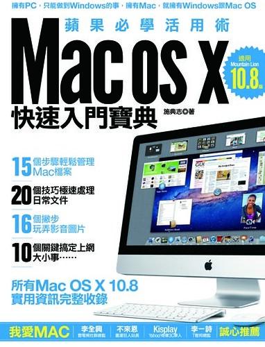 Mac OS X 快速入門寶典