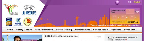 Beijing marathon 2012 postponed because of Communist Party National Congress