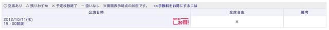 スクリーンショット 2012-09-22 10.17.04