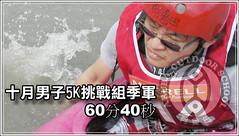 20121005碧潭挑戰賽182
